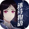 迷诗物语游戏全剧情完整版(附攻略) v1.4.0