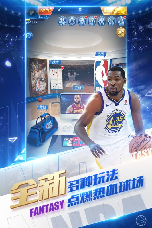 NBA范特西手游官网安卓版图1: