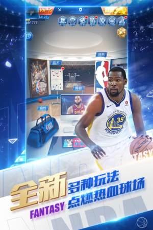 NBA范特西手游图1