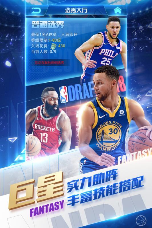 NBA范特西手游官网安卓版图3: