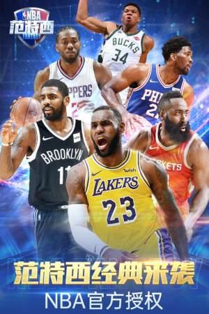 NBA范特西手游图4