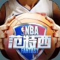 NBA范特西手游官网安卓版 v10.0