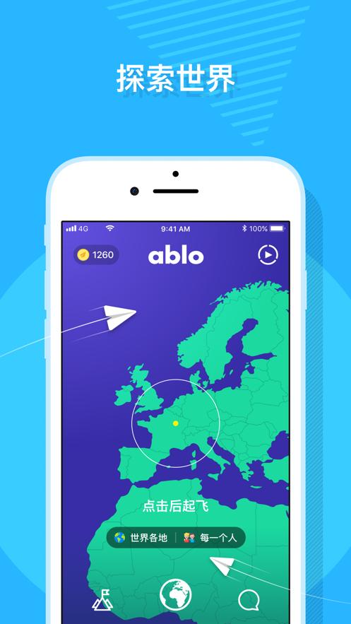 ablo是什么软件 ablo官网登录教程[多图]