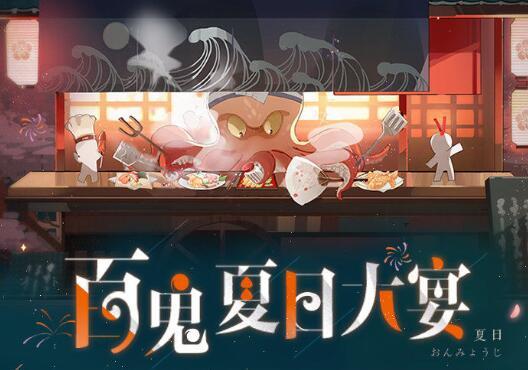 阴阳师百闻牌7月31日更新公告 百鬼夏日大宴活动上线[多图]