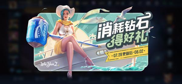 王者荣耀7月28日更新公告 破浪对决玩法限时开启[多图]