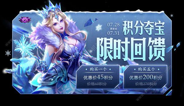 王者荣耀7月28日更新公告 破浪对决玩法限时开启[多图]图片4