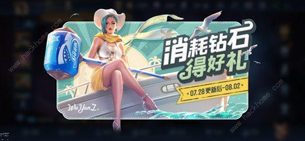 王者荣耀7月28日更新公告 破浪对决玩法限时开启[多图]图片3
