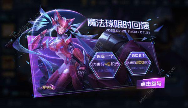 王者荣耀7月28日更新公告 破浪对决玩法限时开启[多图]图片5