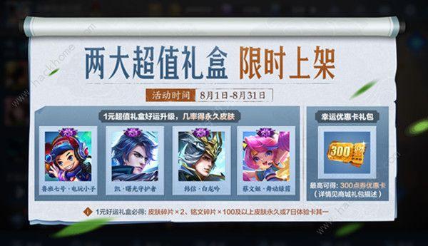 王者荣耀7月28日更新公告 破浪对决玩法限时开启[多图]图片7