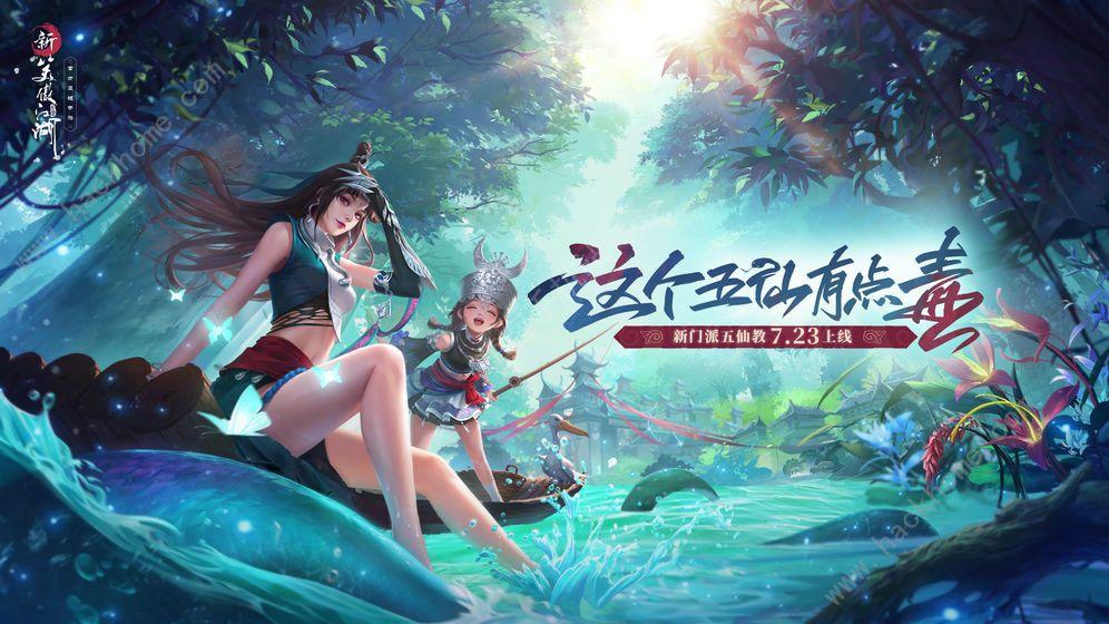 新笑傲江湖手游7月30日更新公告 少室风云夺标模式上线[多图]图片2