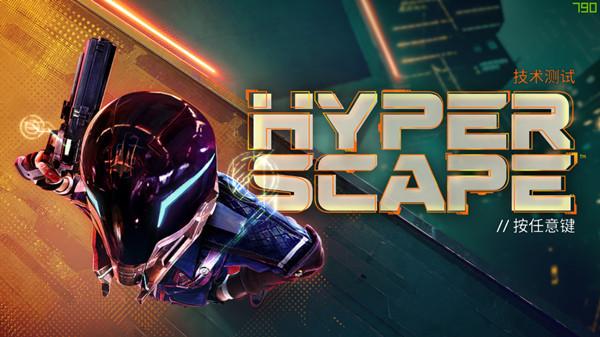 超猎都市攻略大全 HyperScape新手入门少走弯路[多图]