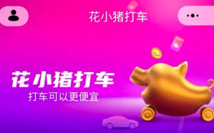 花小猪打车app怎么注册司机 花小猪司机端注册流程及要求分享[多图]