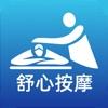 舒心上门按摩app官方下载 v1.0