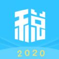 个人所得税计算2020最新app官方下载 v1.2