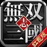 无双三国志升级领红包福利版 v1.0.0