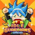 放置守卫者不死安卓中文版下载(Idle Guardians Never Die) v1.3.7