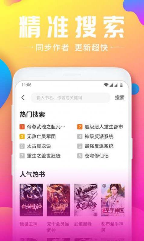 韵叶小说免费版老陈app下载图1: