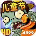 pvzsf安卓正版手机版下载小map v2.7.01