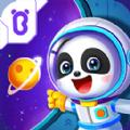 宝宝巴士奇妙星际宇航员免费版完整游戏 v1.0