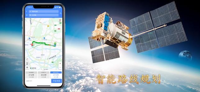 北斗专业导航系统app安卓版下载图2: