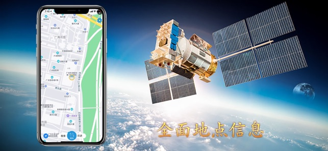 北斗专业导航系统app安卓版下载图3: