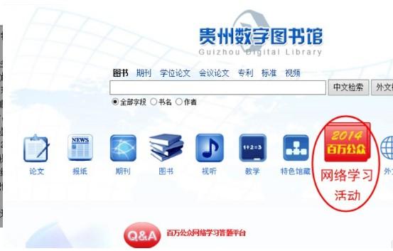 贵州省百万公众网络测试平台2020登录入口下载图2:
