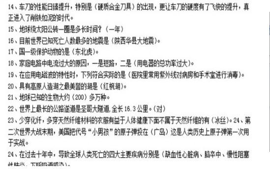 贵州省百万公众网络测试平台2020登录入口下载图1: