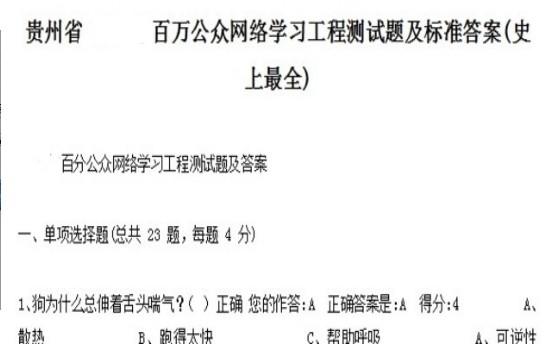 贵州省百万公众网络测试平台2020登录入口下载图3: