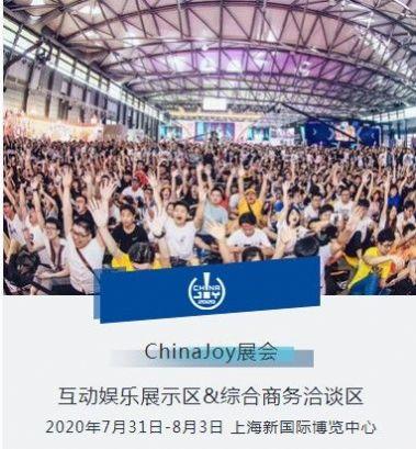 2020云逛展app下载官方版图2: