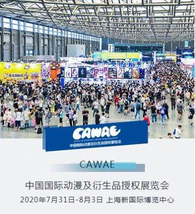 2020云逛展app下载官方版图3: