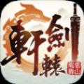 轩辕剑之幻灵迷踪手游官网最新版 v17.0