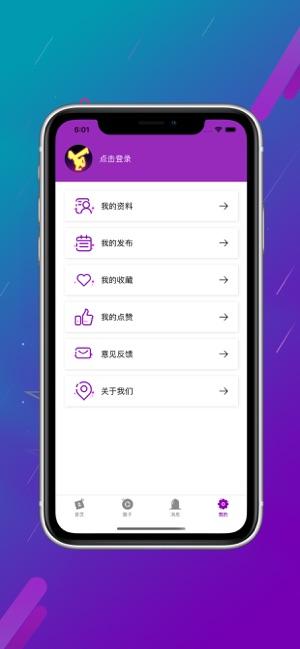 麦诺app官方版下载图片1