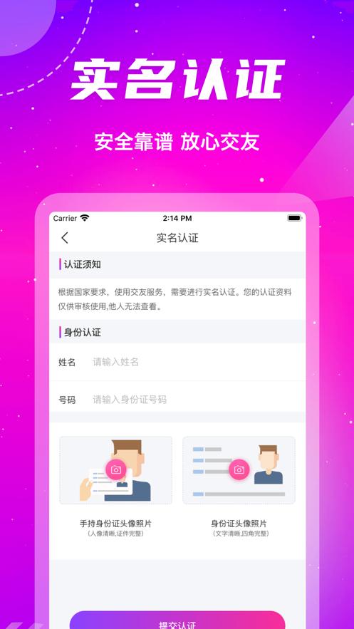 某粉色app软件下载安装包图1: