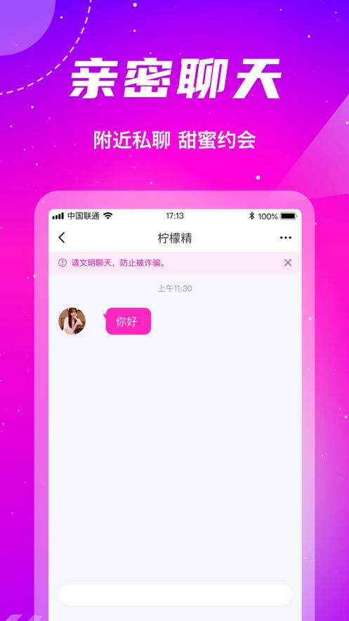 某粉色app软件下载安装包图2: