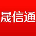 晟信通app官方下载安装 v1.0