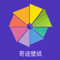 奇迹壁纸app官方下载 v1.0