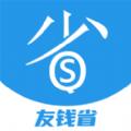 友钱省app苹果版下载 v1.0
