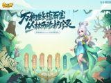 梦幻西游手游神秘挑战试炼来袭 全新玩法内容预告[多图]