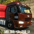 模拟卡车遨游中国二游戏最新中文版下载 v1.6.1
