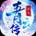 九天青云传手游官网正式版 v1.1.9