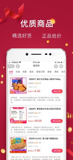 亲挑省钱最新版app下载图1:
