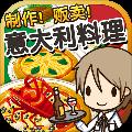 老爹意大利面店togo游戏最新安卓版 v1.0.0