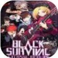 黑色幸存永恒回归游戏