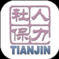 天津人力社保app2020官网下载最新版本 v1.0.38