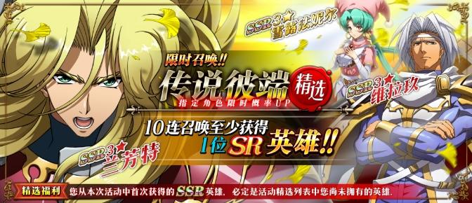梦幻模拟战手游7月9日更新预告 传说彼端精选限时召唤活动开启[多图]