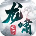 龙啸天下江湖有剑官方正版手游 v1.0