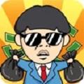 王富贵的垃圾游戏站无限钻石和金币版 v1.3
