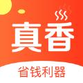 真香省钱app软件下载 v1.0.0