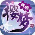 樱梦神游冲破次元手游官方测试版 v0.13.3