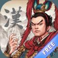 汉末霸业之刘备传游戏官方下载 v1.0